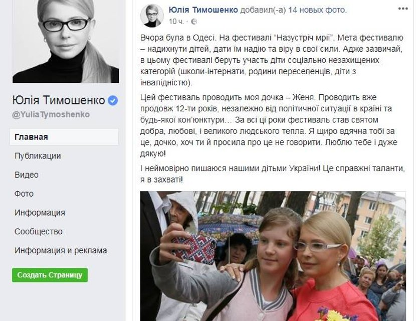 Тимошенко почистила Facebook после того, как ее поймали на манипуляции - фото 137223