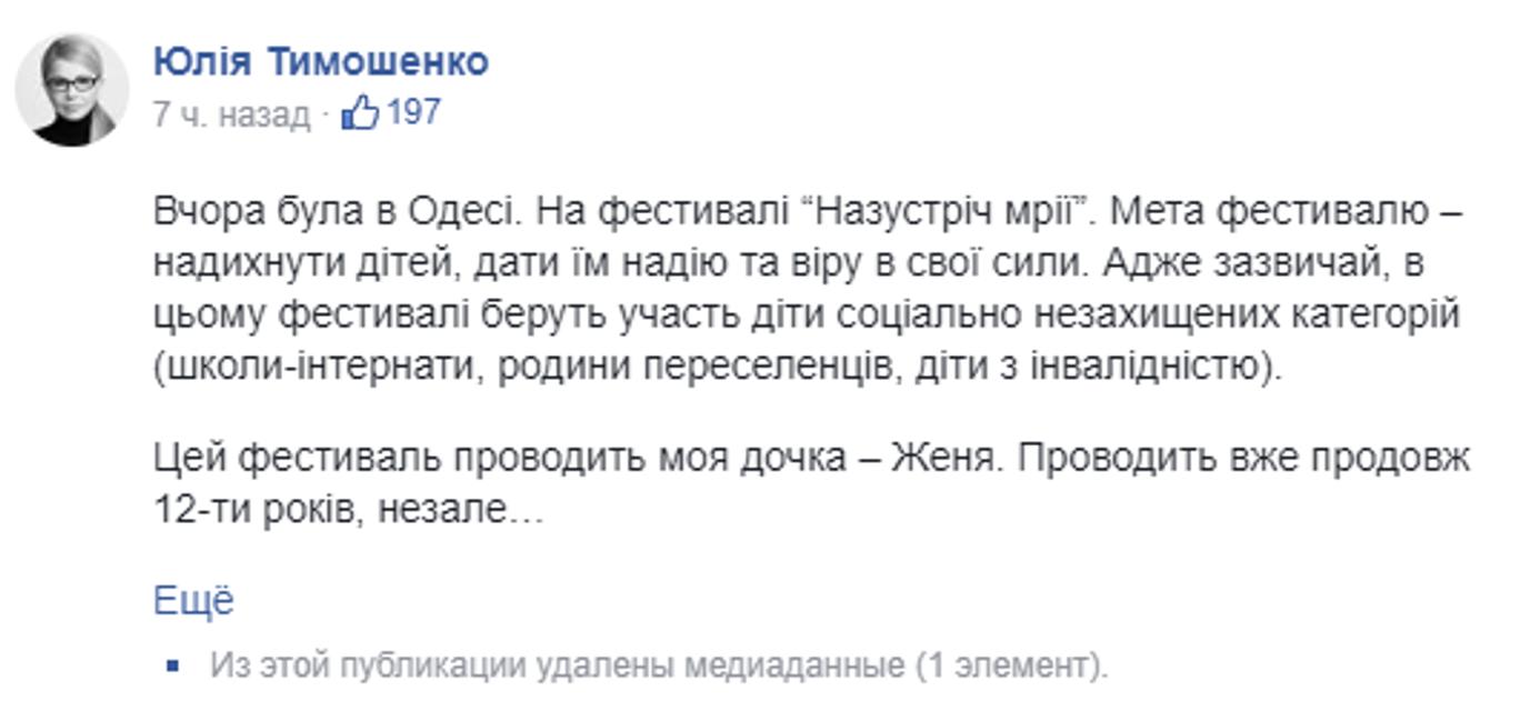 Тимошенко почистила Facebook после того, как ее поймали на манипуляции - фото 137224
