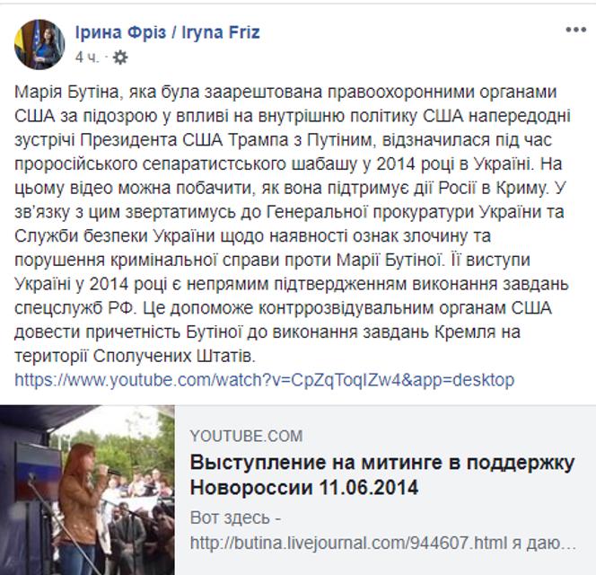 Задержанная в США российская шпионка предстанет перед украинским судом - фото 137237