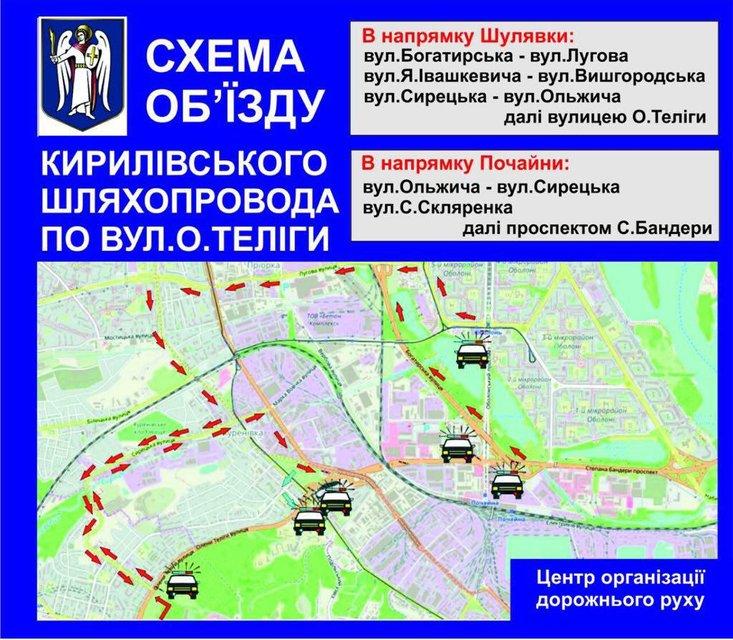 В Киеве ливень разрушил мост на Телиги: схема объезда - фото 137775