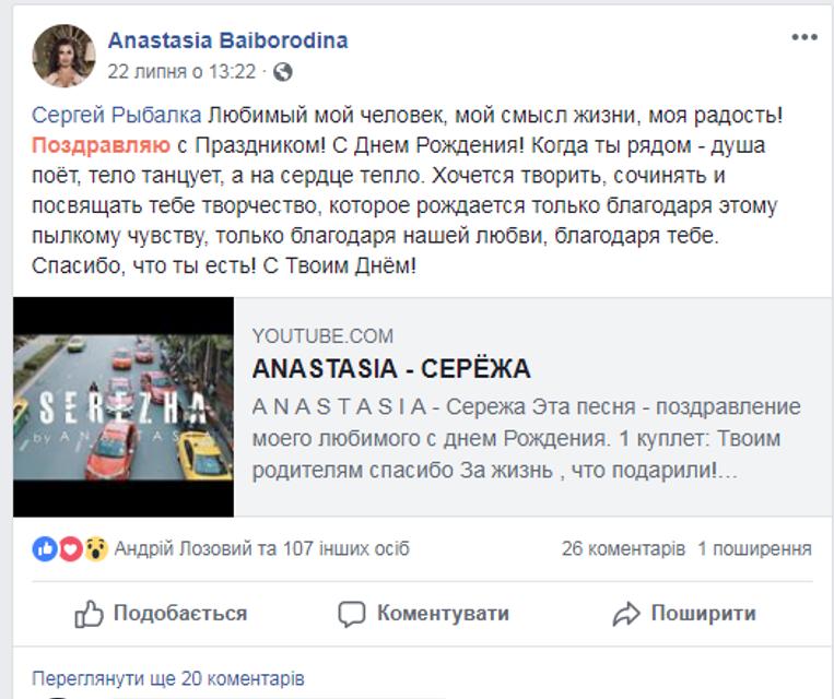 Анастасия Байбородина записала клип для мужа-депутата - фото 137862