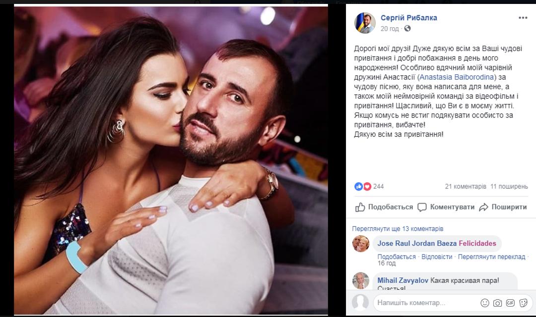 Анастасия Байбородина записала клип для мужа-депутата - фото 137864