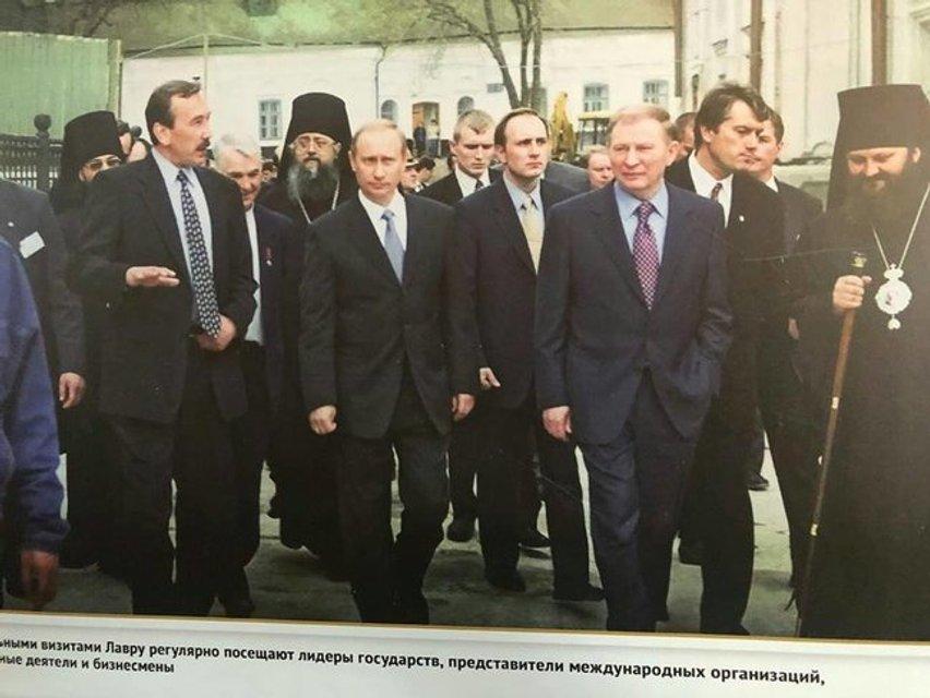 В Киево-Печерской лавре разместили фотографии с Путиным и Гундяевым - фото 138087