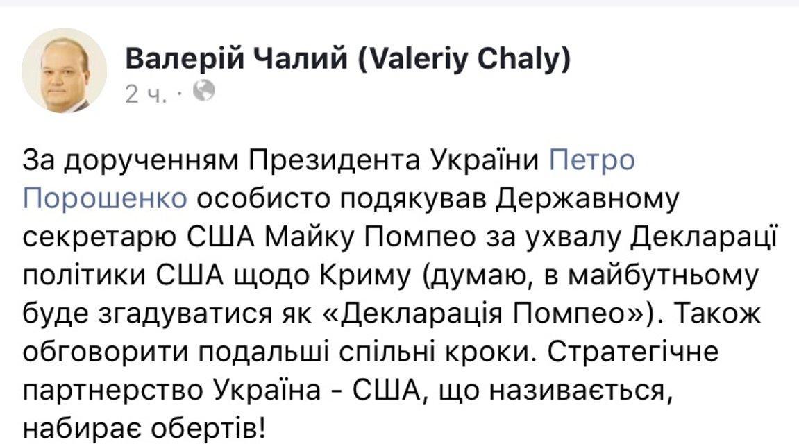 Посол Украины поблагодарил США за Крымскую декларацию - фото 138250