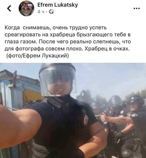 Акция против застройки на Осокорках: полицейский ослепил корреспондента - фото 138310