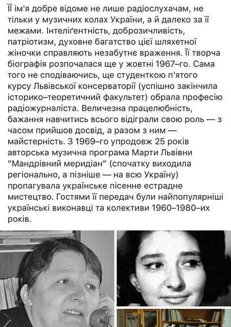 Умерла известная радиоведущая Марта Кинасевич - фото 138316
