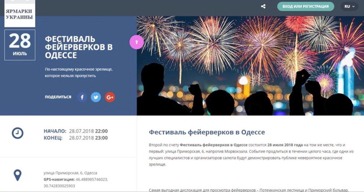 Ждали фейерверков: в Одессе обманули тысячи людей - фото 138328