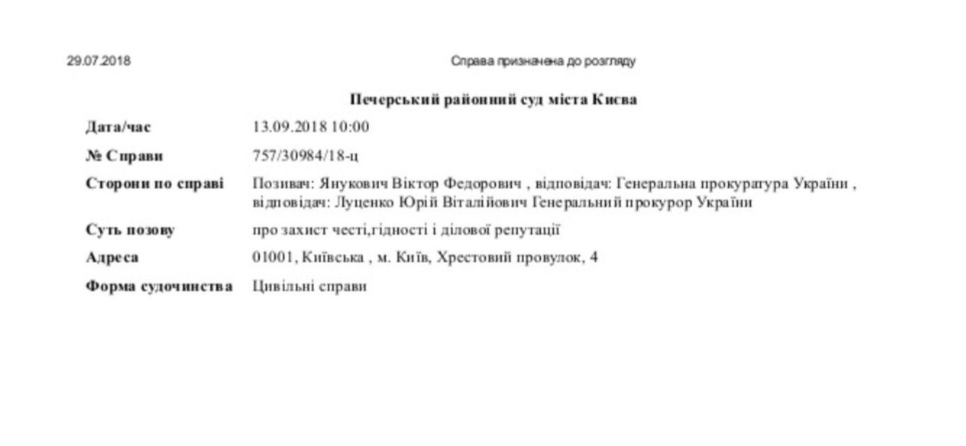Янукович подал в суд иск против Луценко - фото 138332
