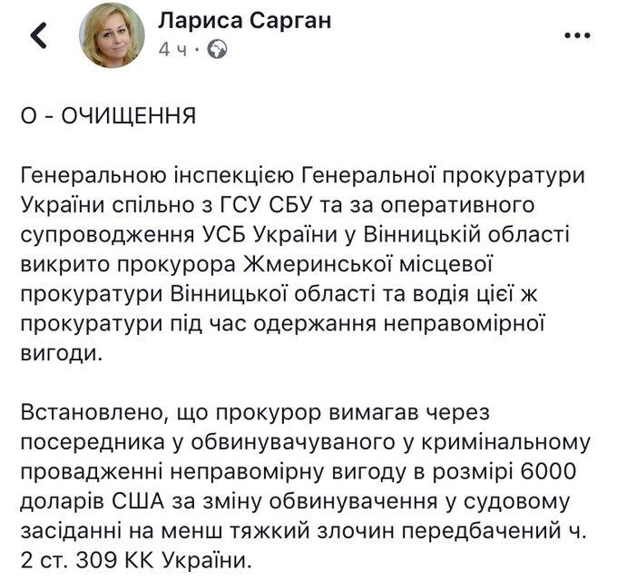 Прокурор Жмеринки предлагал обвиняемому изменить статью за $6 тысяч - фото 138341