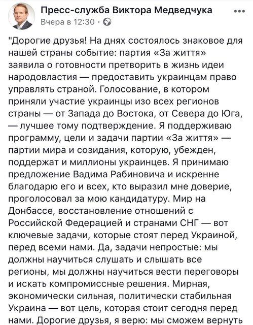 Кум Путина Медведчук будет баллотироваться в украинский парламент - фото 138349