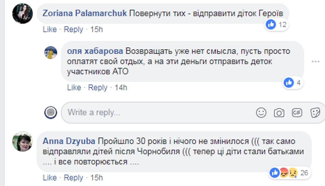 Чиновники Украины отправили на отдых в ЕС вместо сирот своих детей - фото 138427