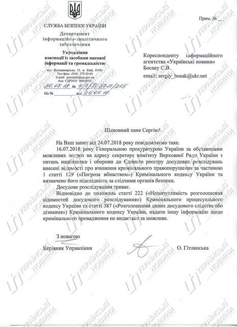 В СБУ засекретили дело об угрозах Пашинского секретарю комитета ВР - фото 138568