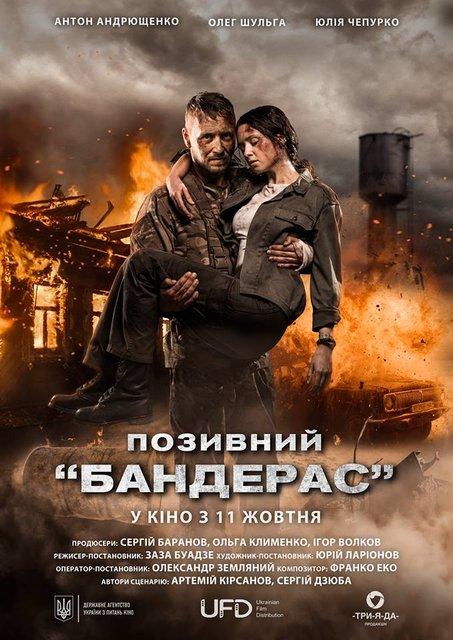 Позивний Бандерас: новый трейлер и постер фильма про войну на Донбассе - фото 138705