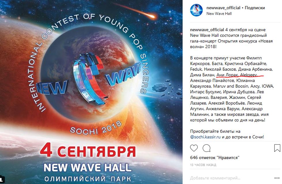 Новая Волна-2018: список украинских звезд на российском фестивале - фото 138982