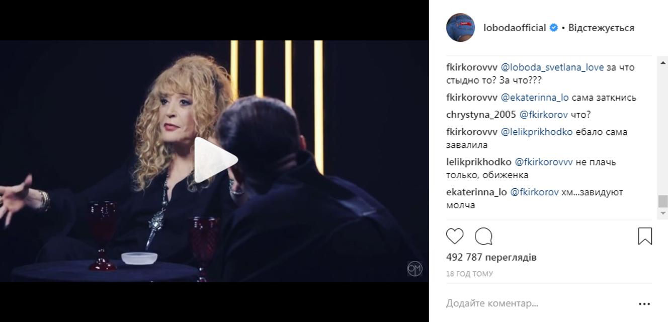 Мания величия: Лобода сравнила себя с Аллой Пугачевой - фото 139179