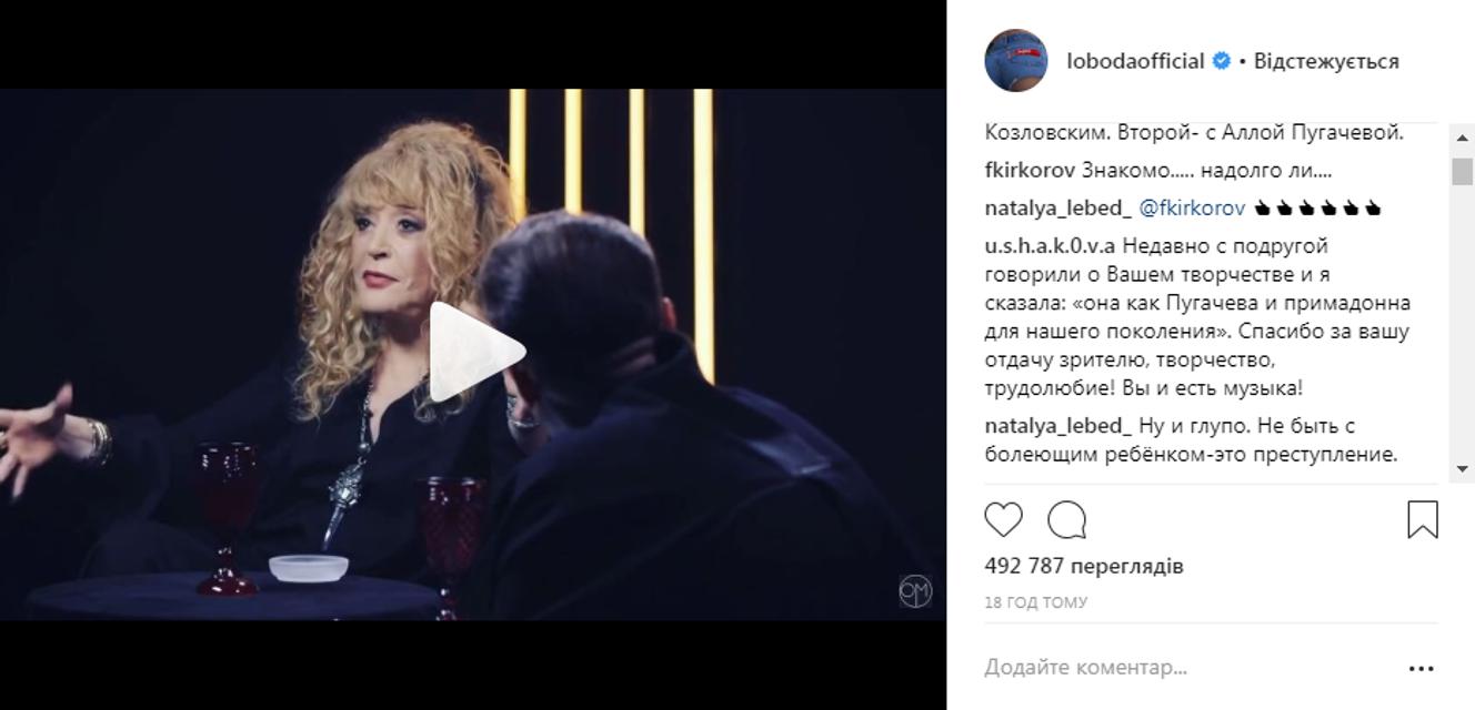 Мания величия: Лобода сравнила себя с Аллой Пугачевой - фото 139180