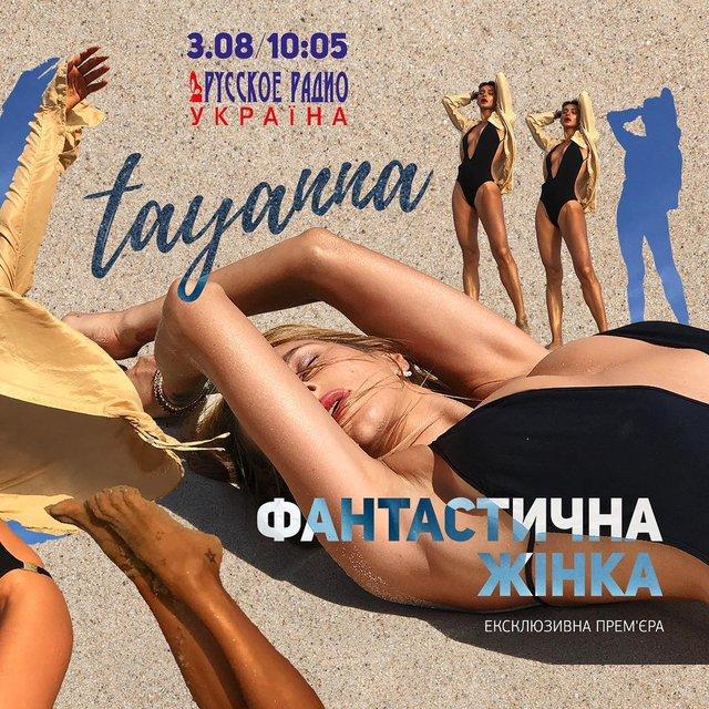 В сети появились новые откровенные фото TAYANNA  из нового клипа - фото 139229