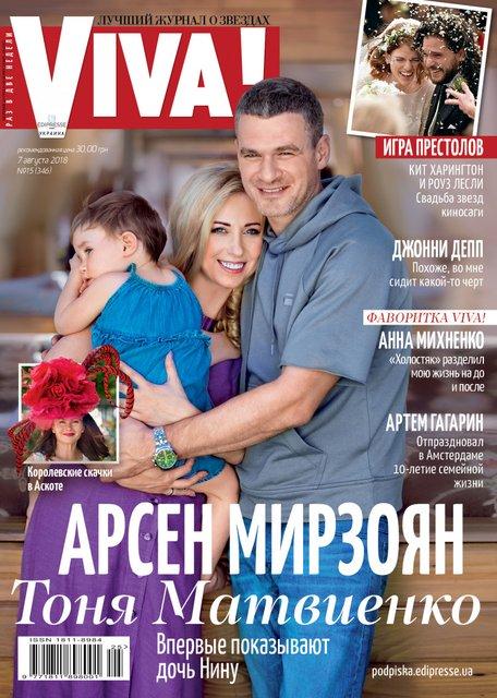 Арсен Мирзоян и Тоня Матвиенко впервые показали дочь - фото 139987