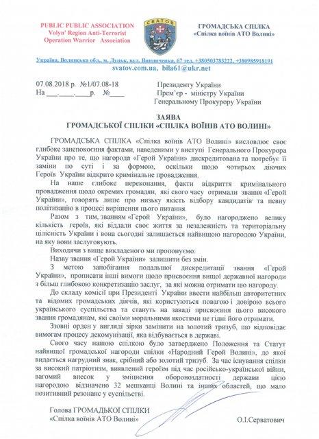 Ветераны АТО размазали Луценко из-за заявлений о награде 'Герой Украины' - фото 140316