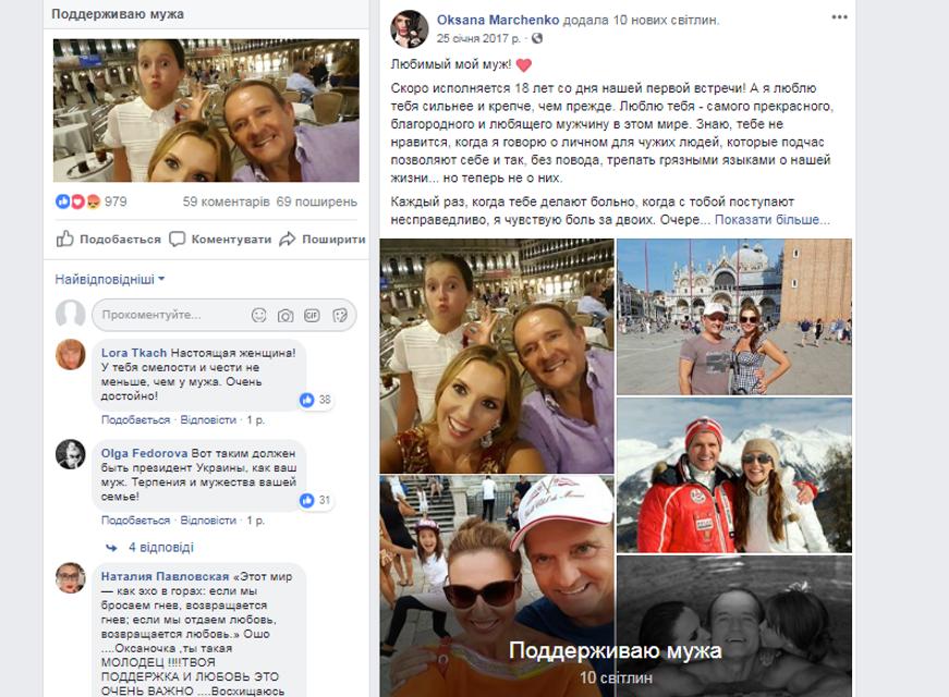 Журналисты осудили участие жены Медведчука Оксаны Марченко на шоу Танці з зірками - фото 140324