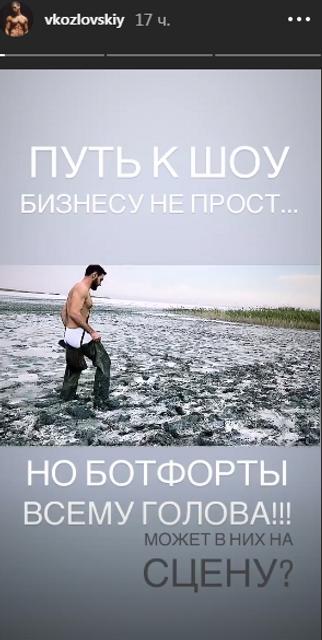 Путь к шоу-бизнесу не прост: Козловский в трусах и рыбацких сапогах стал поводом насмешек - фото 140421