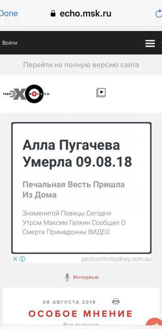 Российские СМИ похоронили Аллу Пугачеву - фото 140438
