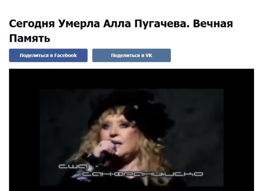 Российские СМИ похоронили Аллу Пугачеву - фото 140439