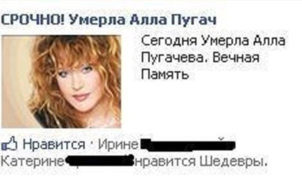 Российские СМИ похоронили Аллу Пугачеву - фото 140440