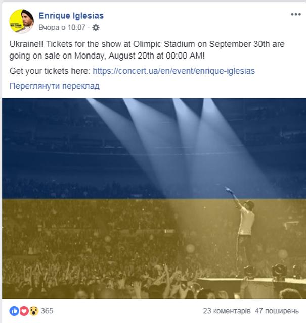 Энрике Иглесиас приедет в Украину с концертом - фото 140505