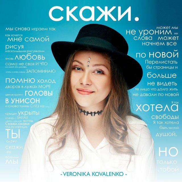 Артем Пивоваров написал трек для звезды шоу 'Голос.Діти' - фото 140618