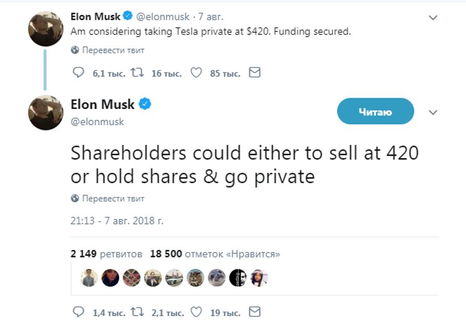 Илон Маск готов выкупить все акции Tesla - фото 140779