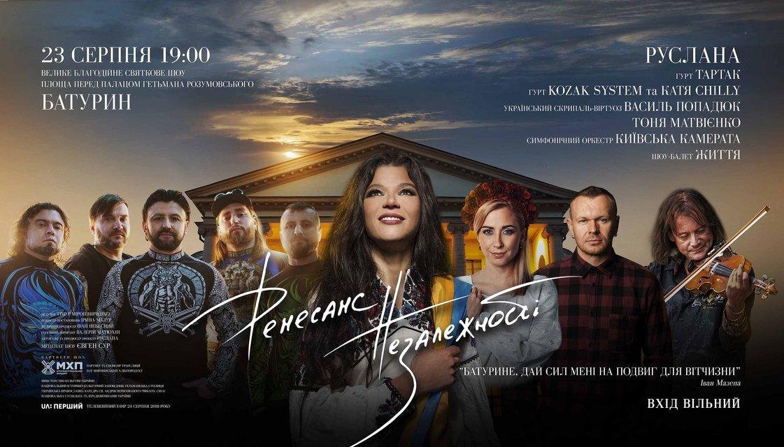 Руслана готовит концерт ко Дню Независимости в Батурине - фото 141286
