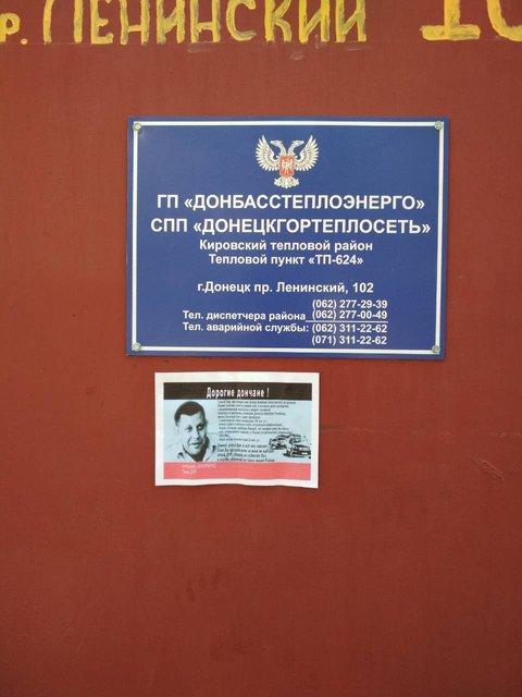 'Купил три внедорожника, голосуйте за меня': в 'ДНР' рассказали правду о Захарченко (ФОТО) - фото 141841