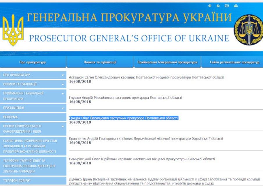 Луценко назначил сына главы СБУ зампрокурора Полтавской области - фото 141871