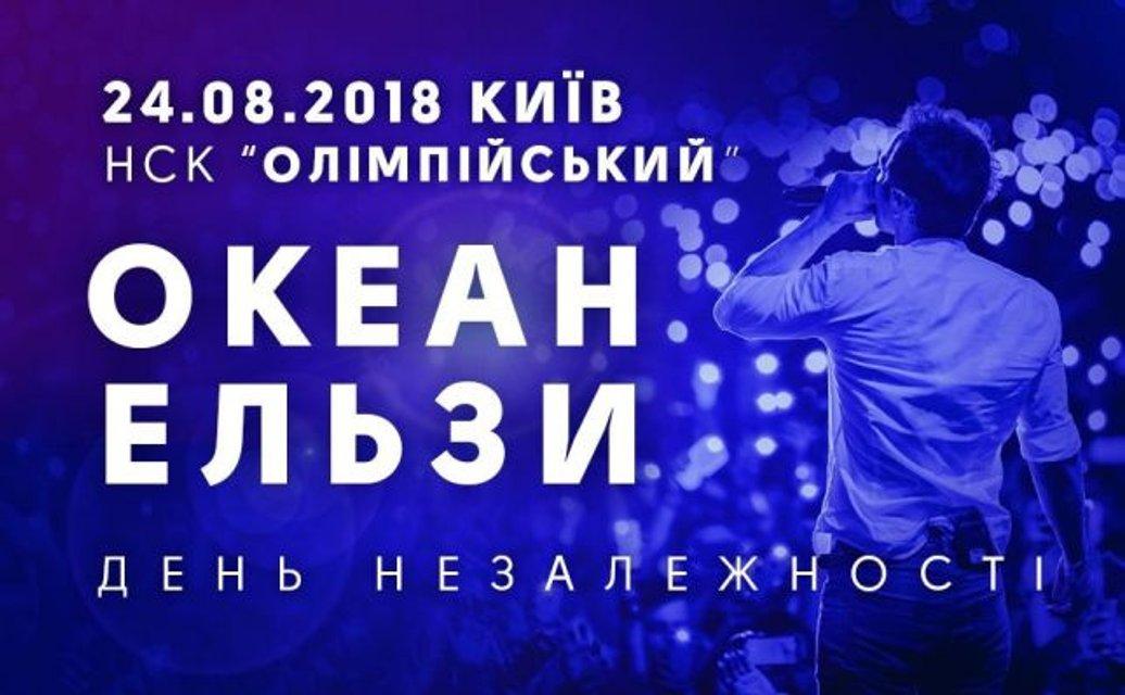День Независимости 2018: программа мероприятий в Киеве - фото 141918