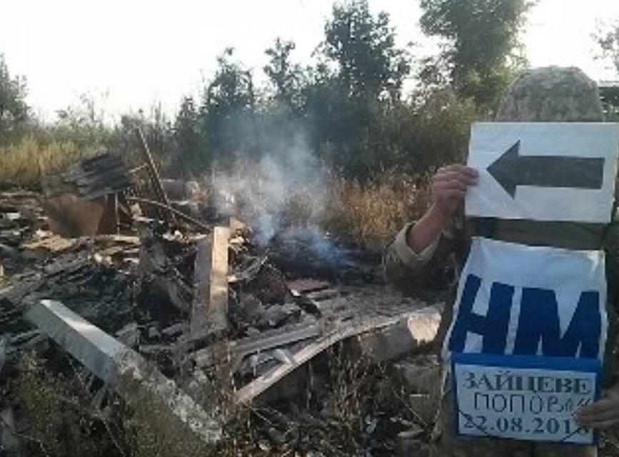 Российские террористы обстреляли жилые районы Зайцево из минометов, есть разрушения - фото 142642