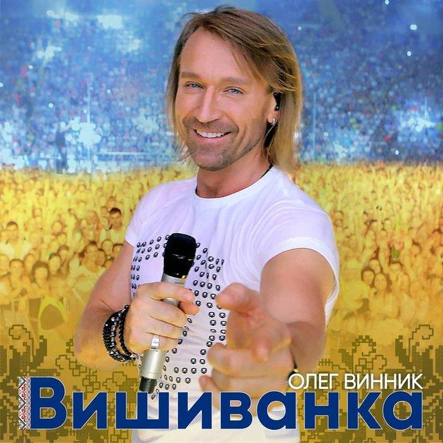 Олег Винник в День Независимости готовит презентацию нового сингла Вишиванка - фото 142678