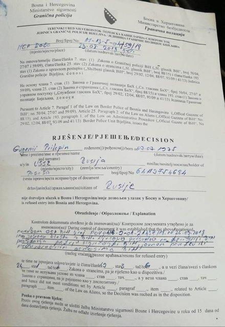 Потому что террорист: Захара Прилепина не пустили в Боснию и Герцеговину - фото 142934