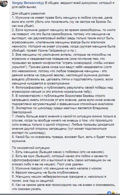 Актер Сватов в Киеве избил бывшую жену - фото 143232