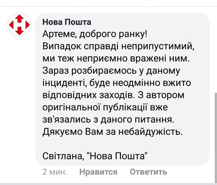 Отчество-х**чество: сотрудник 'Новой почты' оскорбил клиента (ФОТО) - фото 143522