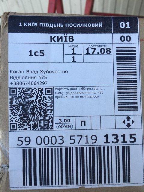 Отчество-х**чество: сотрудник 'Новой почты' оскорбил клиента (ФОТО) - фото 143523