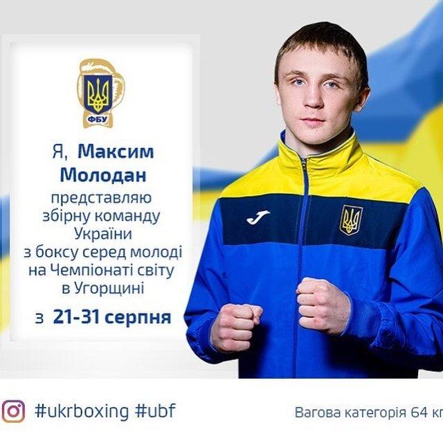 Потап поддержал украинских спортсменов на международном соревновании - фото 144008