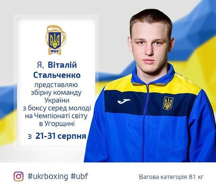 Потап поддержал украинских спортсменов на международном соревновании - фото 144009