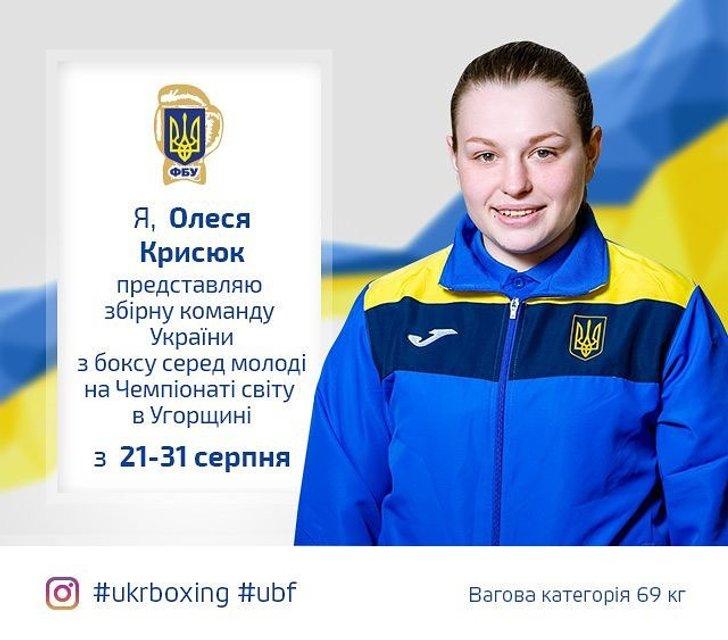 Потап поддержал украинских спортсменов на международном соревновании - фото 144010