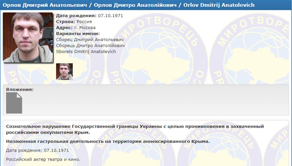 Российский актер из 'Брат-2' Дмитрий Орлов попал в Миротворец - фото 144132