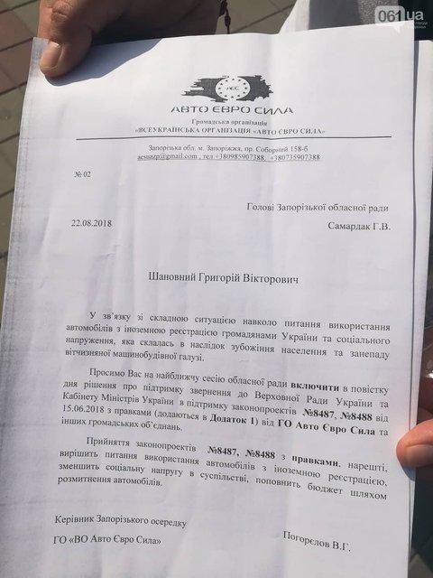 Сотни 'евробляхеров' окружили облсовет в Запорожье - фото 144205