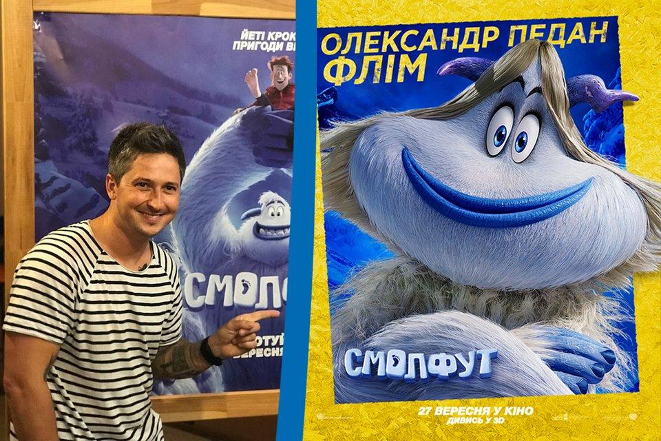 Смолфут: Цибульская, Фагот и Педан озвучили мультик для Украины - фото 144350