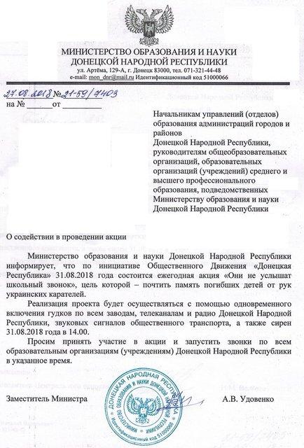 В 'ДНР' решили погудеть в память об убитых русскими украинских детях - фото 144371