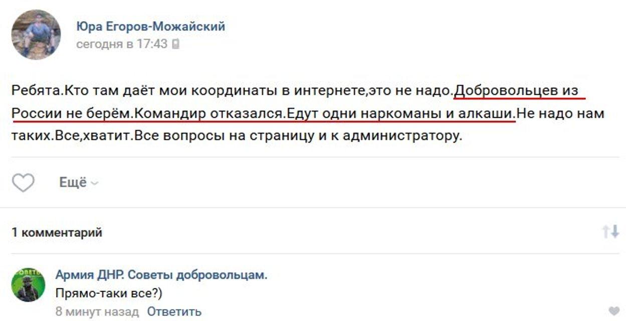 Едут одни алкаши: лидер 'ДНР' заявил о прекращении набора боевиков из России - фото 145358