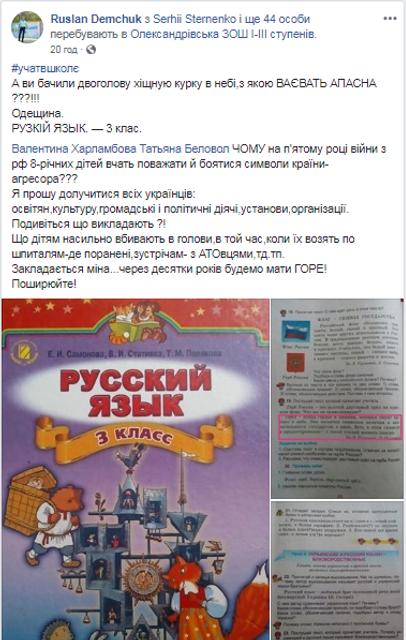Российская пропаганда обнаружена в учебниках школ Одесской области - фото 145535